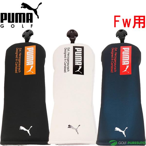 当店一番人気 激安特価品 2021年春夏モデル PUMA GOLF Fw用 ESSENTIAL プーマ フェアウェイウッド用 エッセンシャル ゴルフ 867899 ヘッドカバー
