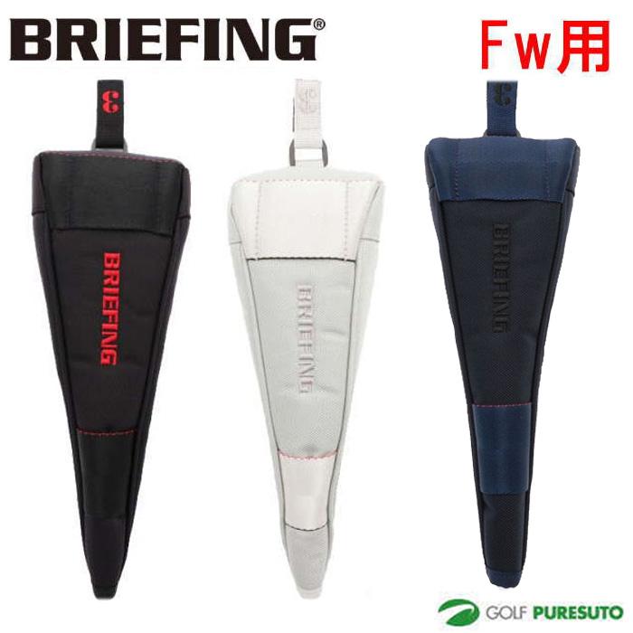 2020年モデル BRIEFING ブリーフィング ゴルフ ヘッドカバー 直営店 フェアウェイウッド用 FAIRWAY COVER AIR BRG203G11 メーカー直売 Fw用 WOOD