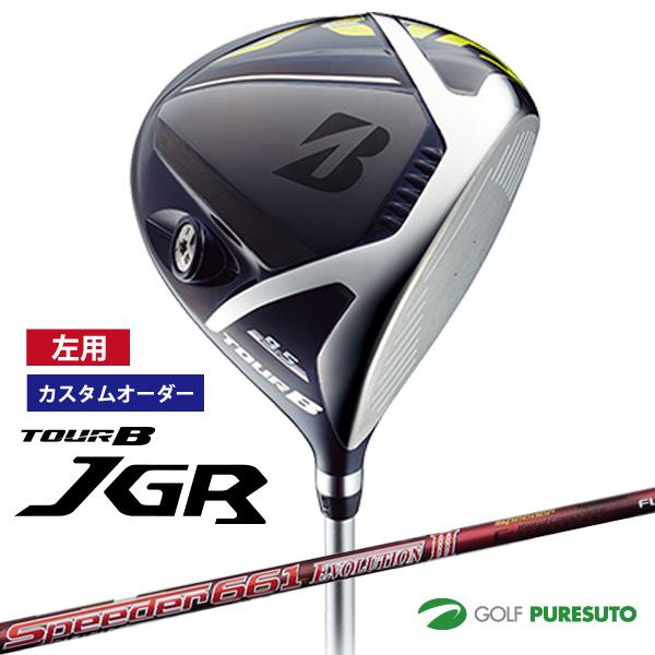【レフティー】【カスタムオーダー】ブリヂストンゴルフ TOUR B JGRドライバー Speeder Evolution III シャフト[日本仕様][ツアービー]【■BCO■】