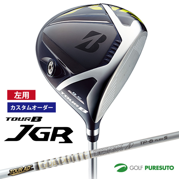 【レフティー】【カスタムオーダー】ブリヂストンゴルフ TOUR B JGRドライバー Tour AD TP シャフト[日本仕様][ツアービー]【■BCO■】