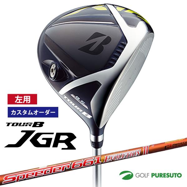 【レフティー】【カスタムオーダー】ブリヂストンゴルフ TOUR B JGRドライバー Speeder Evolution II シャフト[日本仕様][ツアービー]【■BCO■】