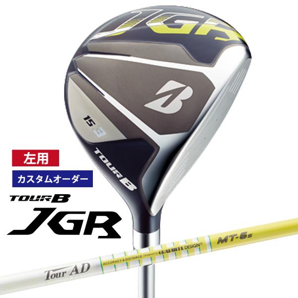 【レフティー】【カスタムオーダー】ブリヂストンゴルフ TOUR B JGRフェアウェイウッド Tour AD MT シャフト[日本仕様][ツアービー]【■BCO■】