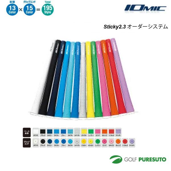 【オーダーシステム】イオミック Sticky2.3 グリップ10本セット(ウッド・アイアン用)[iomic ステッキー]【■OK■】