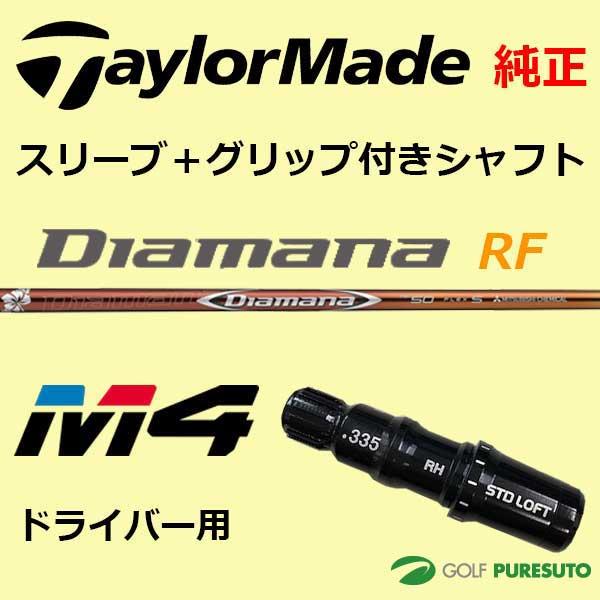 【スリーブ+グリップ装着モデル】テーラーメイド M4 ドライバー用 シャフト単体 Diamana RF モデル【■Tays■】
