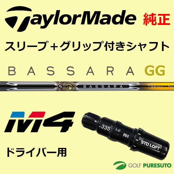 【スリーブ+グリップ装着モデル】テーラーメイド M4 ドライバー用 シャフト単体 BASSARA GG モデル【■Tays■】