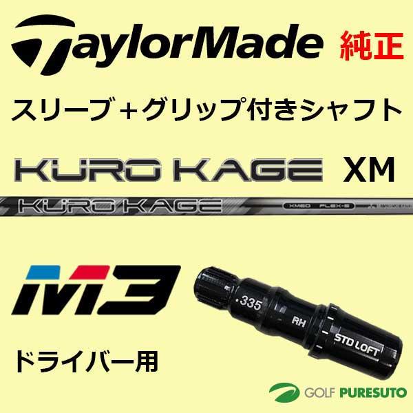 【スリーブ+グリップ装着モデル】テーラーメイド M3 ドライバー用 シャフト単体 KURO KAGE XM モデル【■Tays■】