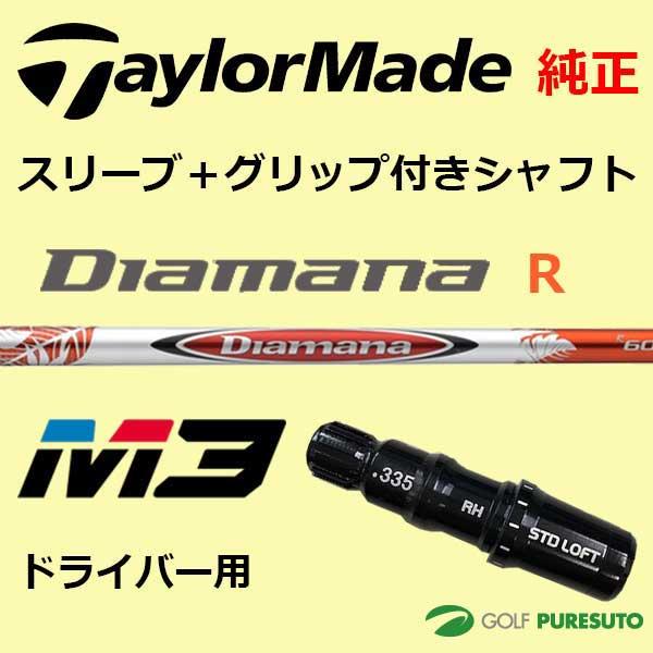 【スリーブ+グリップ装着モデル】テーラーメイド M3 ドライバー用 シャフト単体 Diamana R モデル【■Tays■】