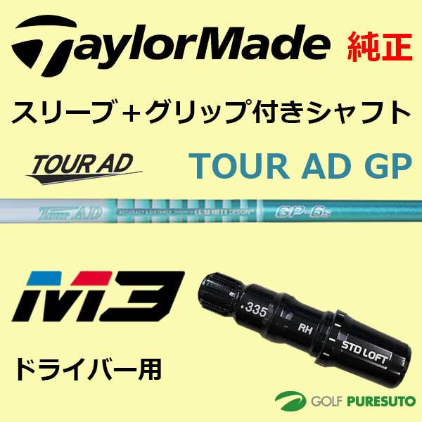 【スリーブ+グリップ装着モデル】テーラーメイド M3 ドライバー用 シャフト単体 Tour AD GP モデル【■Tays■】