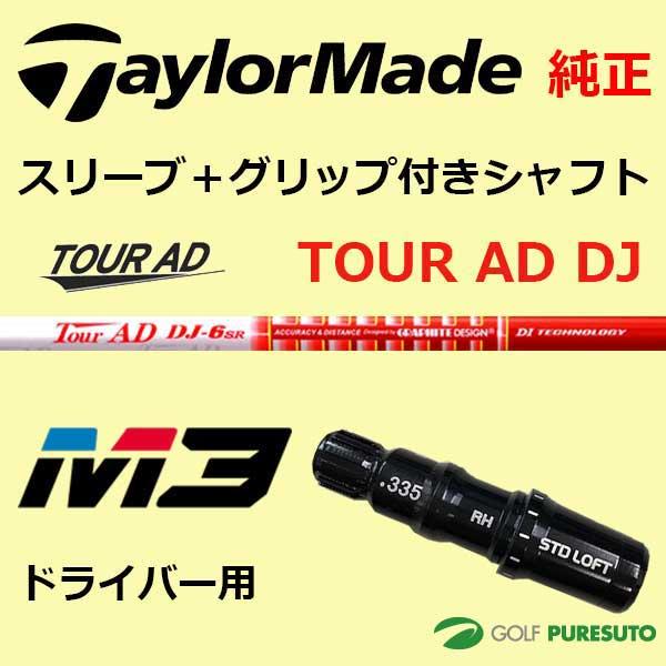 【スリーブ+グリップ装着モデル】テーラーメイド M3 ドライバー用 シャフト単体 Tour AD DJ モデル【■Tays■】