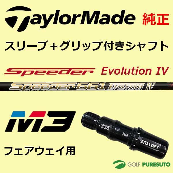 【スリーブ+グリップ装着モデル】テーラーメイド M3 フェアウェイウッド用 シャフト単体 Speeder Evolution IV モデル【■Tays■】