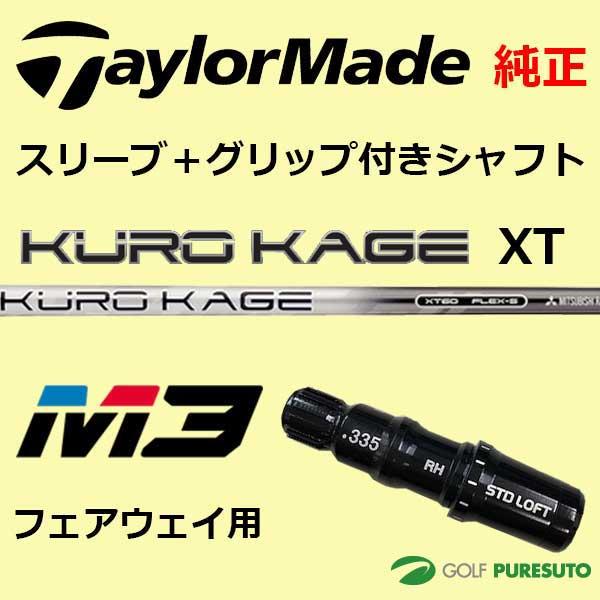 【スリーブ+グリップ装着モデル】テーラーメイド M3 フェアウェイウッド用 シャフト単体 KURO KAGE XT モデル【■Tays■】