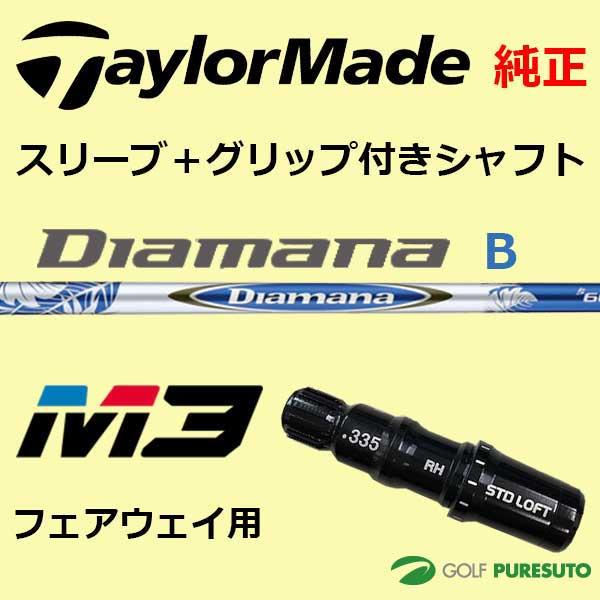【スリーブ+グリップ装着モデル】テーラーメイド M3 フェアウェイウッド用 シャフト単体 Diamana B モデル【■Tays■】