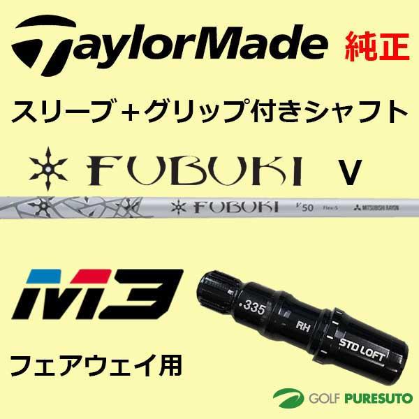 【スリーブ+グリップ装着モデル】テーラーメイド M3 フェアウェイウッド用 シャフト単体 FUBUKI V モデル【■Tays■】