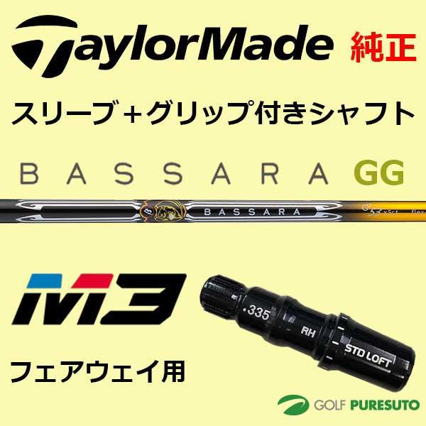 【スリーブ+グリップ装着モデル】テーラーメイド M3 フェアウェイウッド用 シャフト単体 BASSARA GG モデル【■Tays■】