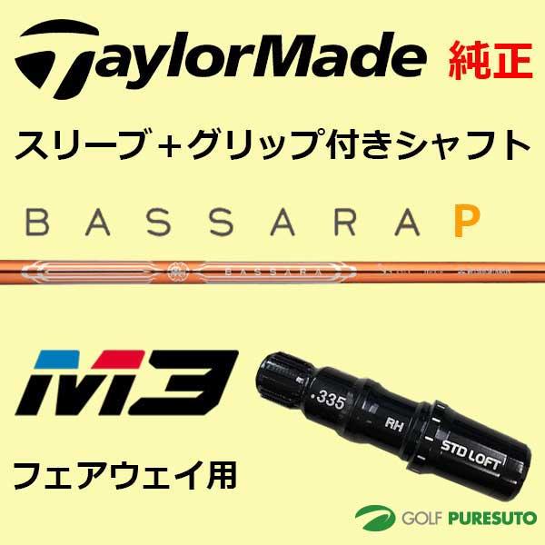 【スリーブ+グリップ装着モデル】テーラーメイド M3 フェアウェイウッド用 シャフト単体 BASSARA P モデル【■Tays■】