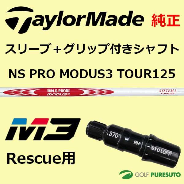 【スリーブ+グリップ装着モデル】テーラーメイド M3 Rescue用 シャフト単体 MODUS 3 TOUR 125 モデル【■Tays■】