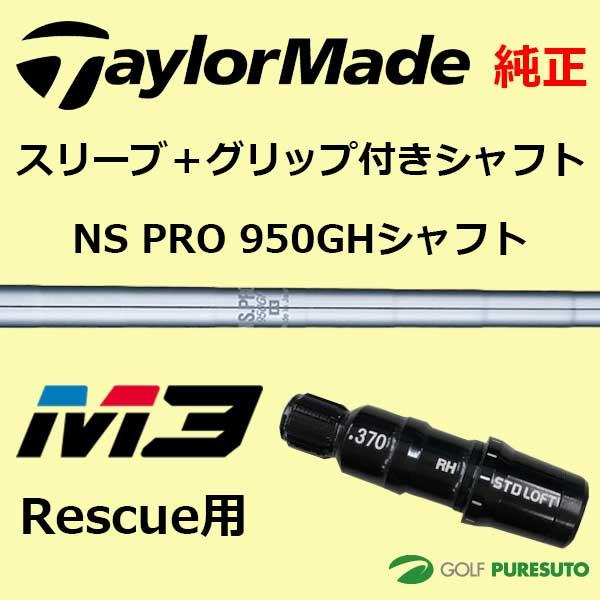 【スリーブ+グリップ装着モデル】テーラーメイド M3 Rescue用 シャフト単体 NS PRO 950GH モデル【■Tays■】