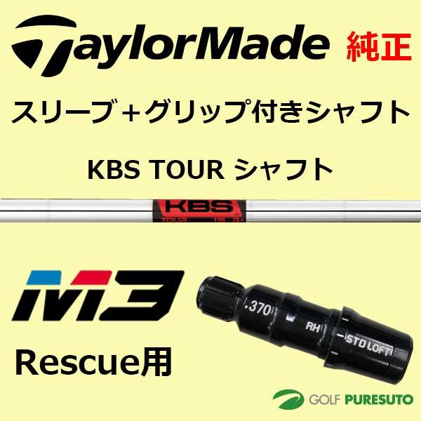 【スリーブ+グリップ装着モデル】テーラーメイド M3 Rescue用 シャフト単体 KBS TOUR モデル【■Tays■】