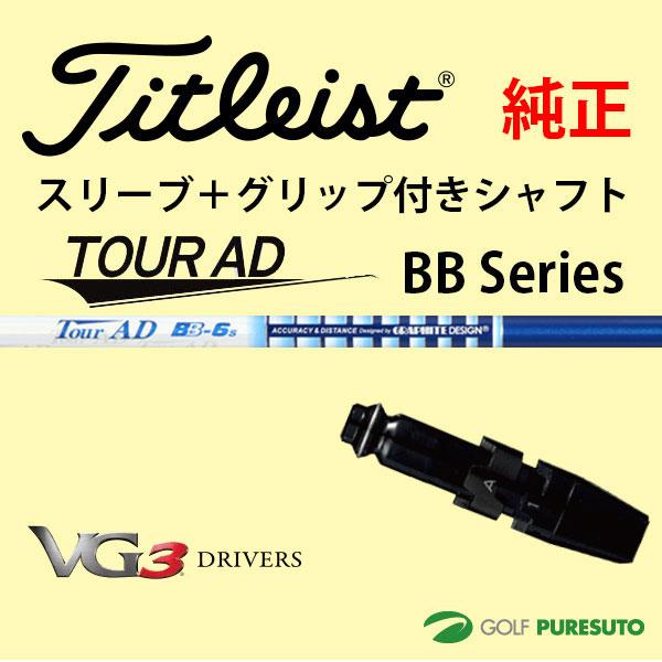 【スリーブ+グリップ装着モデル】タイトリスト VG3 2018 ドライバー用 シャフト単体 Tour AD BB シャフト[Sure Fit Tour]【■ACC■】
