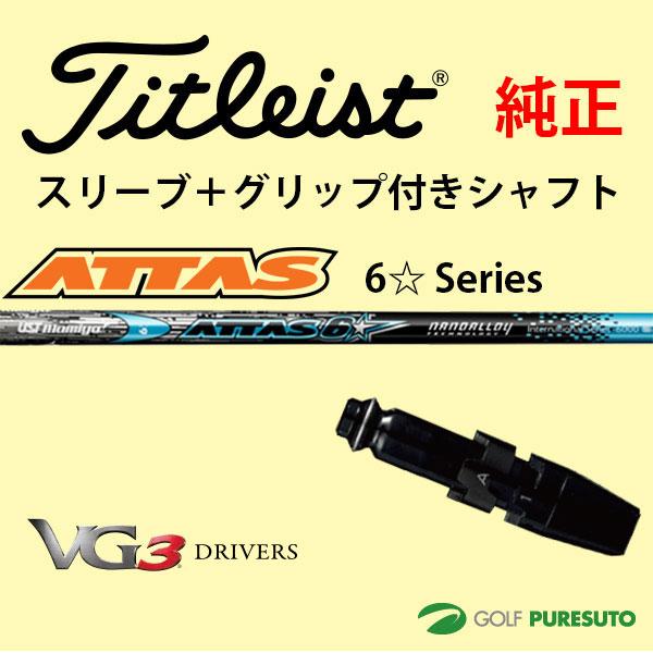 【スリーブ+グリップ装着モデル】タイトリスト VG3 2018 ドライバー用 シャフト単体 ATTAS 6☆ シャフト[Sure Fit Tour]【■ACC■】