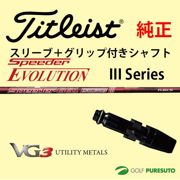 【スリーブ+グリップ装着モデル】タイトリスト VG3 2018 ユーティリティー用 シャフト単体 Speeder Evolution III シャフト[Sure Fit Tour]【■ACC■】
