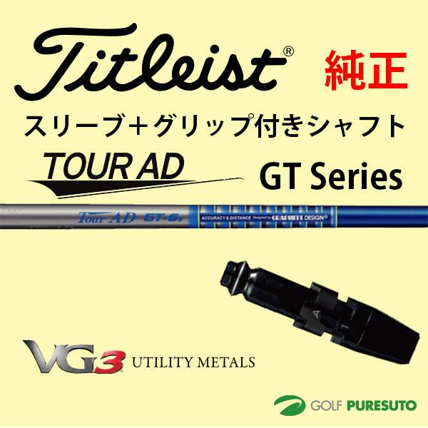 【スリーブ+グリップ装着モデル】タイトリスト VG3 2018 ユーティリティー用 シャフト単体 Tour AD GT シャフト[Sure Fit Tour]【■ACC■】