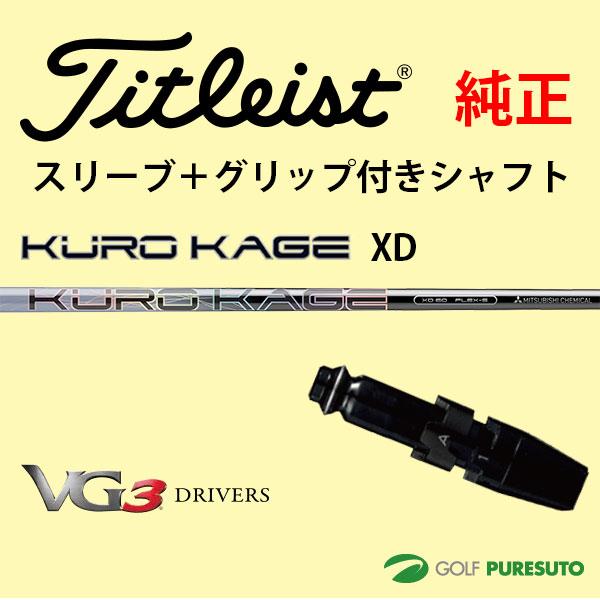 【スリーブ+グリップ装着モデル】タイトリスト VG3 2018 ドライバー用 シャフト単体 KURO KAGE XD シャフト[Sure Fit Tour]【■ACC■】