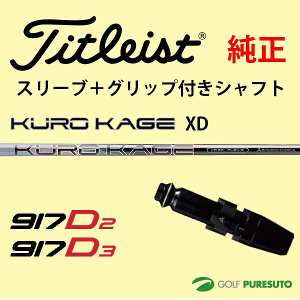 【スリーブ+グリップ装着モデル】タイトリスト 917 D2・D3ドライバー用 シャフト単体 KURO KAGE XD シャフト[Sure Fit Tour]【■ACC■】