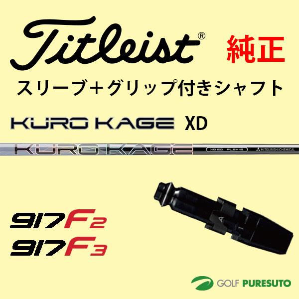 【スリーブ+グリップ装着モデル】タイトリスト 917 F2・F3フェアウェイウッド用 シャフト単体 KURO KAGE XD シャフト[Sure Fit Tour]【■ACC■】