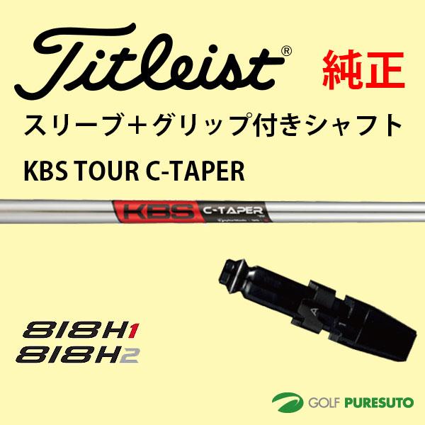 【スリーブ+グリップ装着モデル】タイトリスト 818H ユーティリティー用 シャフト単体 KBS TOUR C-TAPER シャフト[Sure Fit Tour]【■ACC■】
