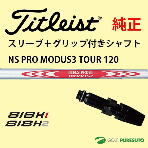 【スリーブ+グリップ装着モデル】タイトリスト 818H ユーティリティー用 シャフト単体 NS PRO MODUS 3 TOUR 120 シャフト[Sure Fit Tour]【■ACC■】
