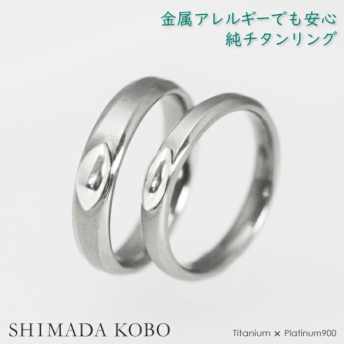 結婚指輪 チタン結婚指輪 チタン×プラチナ ペアリング チタンマリッジリング 金属アレルギー 純チタン セミオーダー M078 チタンジュエリー プラチナの輝き 刻印無料 ブライダルリング 結婚記念日 チタンリング 指輪 シンプル アレルギーフリー 大きいサイズ可能