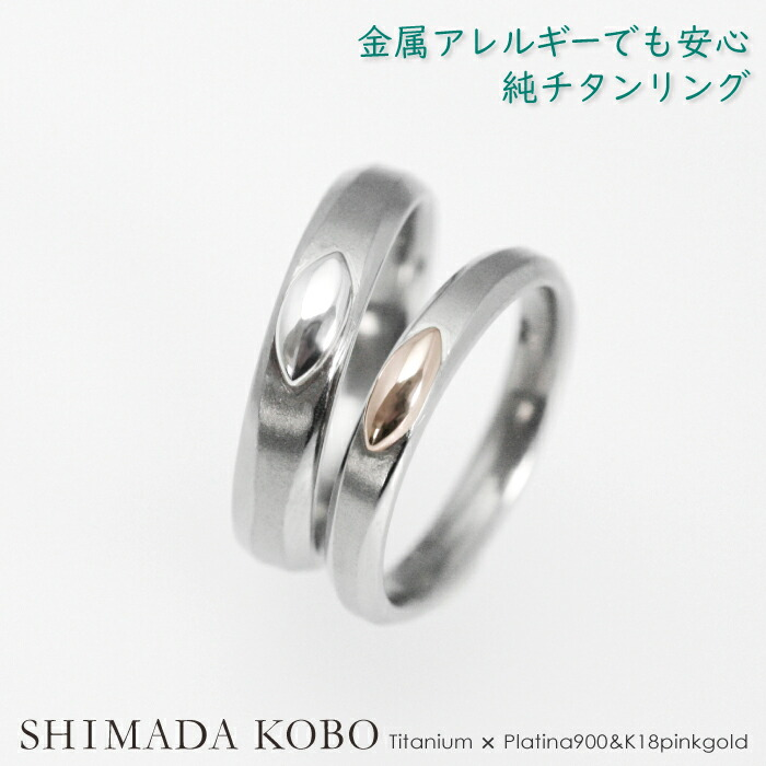 結婚指輪 ペア チタン×プラチナ&ピンクゴールド ペアリング マリッジリング 金属アレルギー 安心 純チタン セミオーダー M081 刻印無料 ブライダルリング プラチナの輝き 結婚記念日 チタンリング 指輪 シンプル アレルギーフリー 大きいサイズ可能 28号 29号 30号