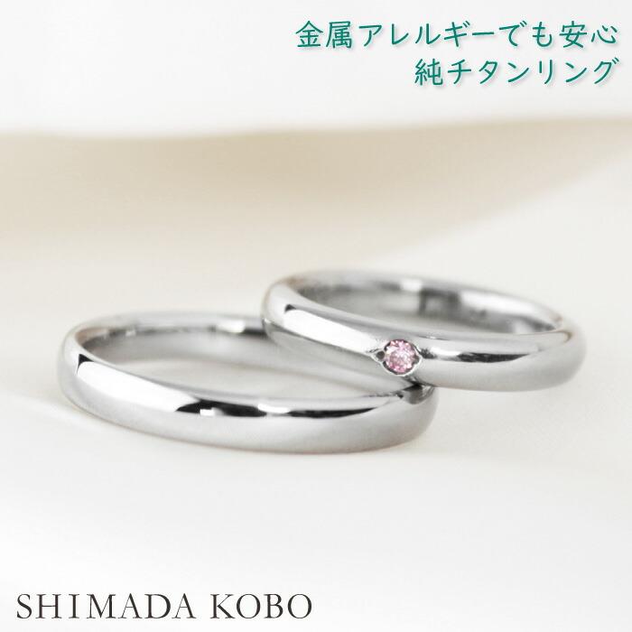 結婚指輪 チタン結婚指輪 甲丸 ピンクダイヤモンド0.02ct ペア チタンマリッジリング 金属アレルギー 安心 純チタン セミオーダー M043 刻印無料 ブライダルリング ペアリング 結婚記念日 チタンリング 指輪 シンプル アレルギーフリー 大きいサイズ可能 27号 28号 29号 30号