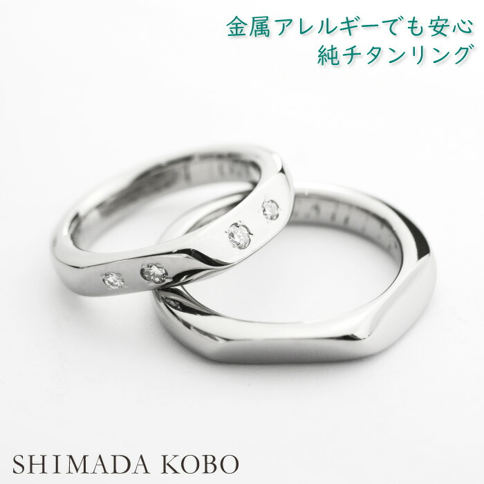 結婚指輪 カットデザイン ダイヤモンド0.1ct ペア チタン マリッジリング 金属アレルギー 安心 純チタン セミオーダー M048 刻印無料 ブライダルリング ペアリング 結婚記念日 チタンリング 指輪 シンプル アレルギーフリー 大きいサイズ可能 27号 28号 29号 30号