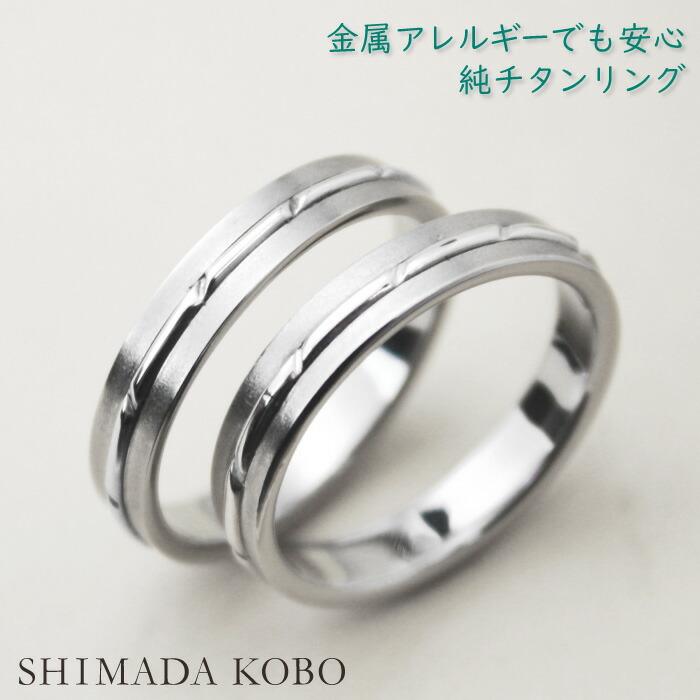 チタン×プラチナ 結婚指輪 ペア チタン マリッジリング 金属アレルギー 安心 純チタン セミオーダー M072 刻印無料 定番 ブライダルリング ペアリング 結婚記念日 チタンリング 指輪 シンプル アレルギーフリー 大きいサイズ可能 27号 28号 29号 30号