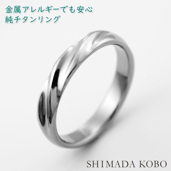 純チタンリング(金属アレルギー対応の指輪)セミオーダーリングR051金属アレルギー 指輪 チタンリング 金属アレルギー 安心 刻印無料 シンプルリング ウェーブ お肌に優しい指輪 ホワイトデー 指輪 チタンリング