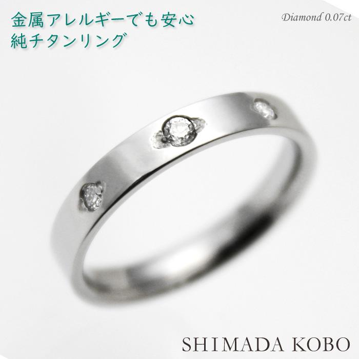 純チタンマリッジリング(金属アレルギー対応チタン結婚指輪)セミオーダー・ペアリングr083刻印無料 ブライダルリング 平打リング レディース 一粒石 スリーストーンリング 肌に優しい指輪 天然ダイヤモンド アレルギーフリー チタンリング チタン指輪 ホワイトデー