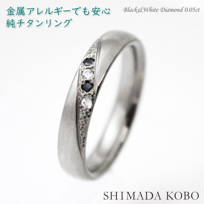 純チタンリング(金属アレルギー対応チタン指輪)セミオーダーリングr085ブラックダイヤモンド チタンダイヤモンドリング 彫金 指輪 ブライダルリング 大きいサイズ指輪 刻印無料 アレルギーフリー チタンリング ホワイトデー 指輪 チタンリング