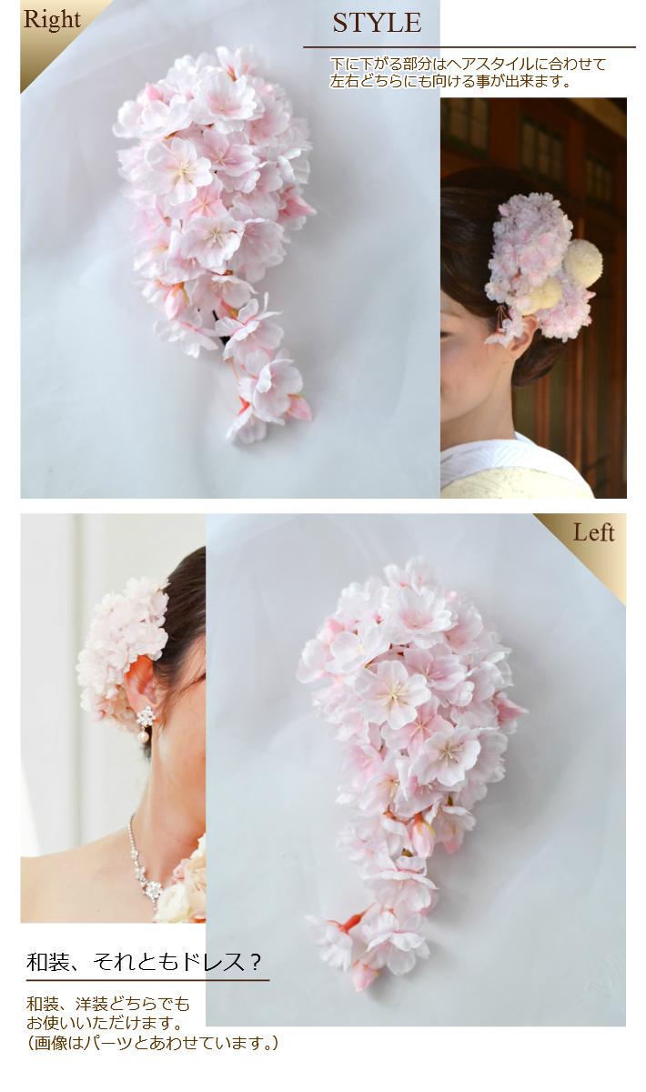 桜のヘッドドレスさくらヘッドドレス造花桜桜ウェディングさくらアイテム送料無料
