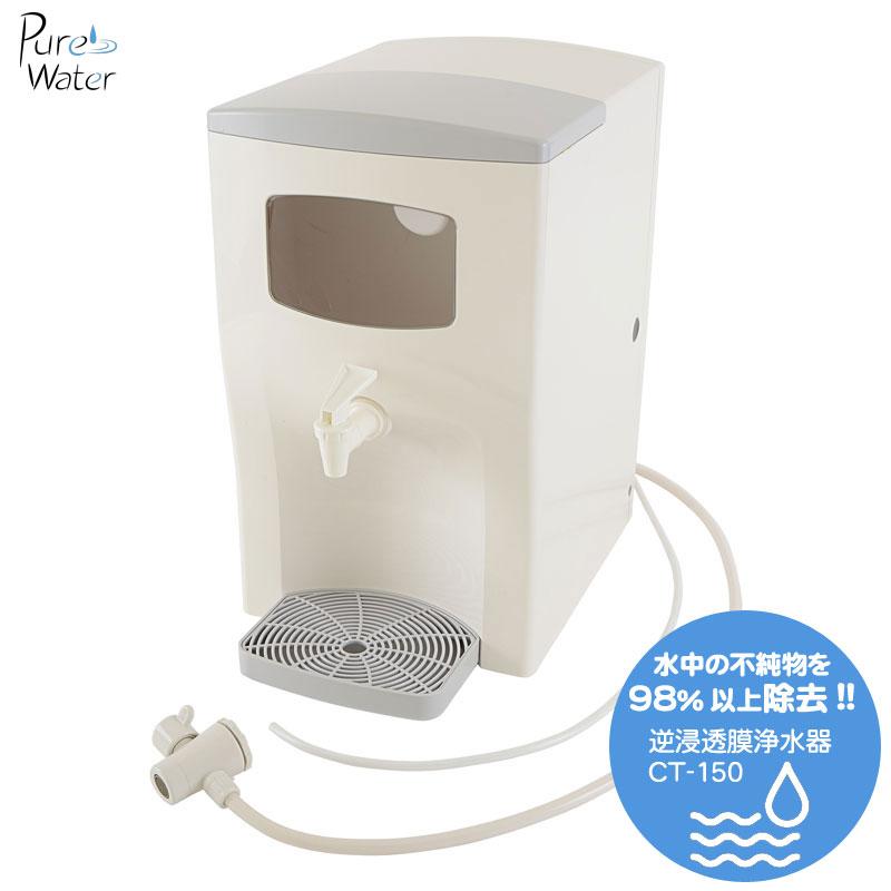 逆浸透膜浄水器 CT-150 ピュアウォーター RO ◎カウンタートップ型でキッチンの蛇口に簡単接続!