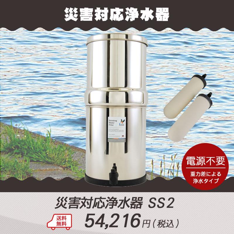 災害対応浄水器 (電源不要/防災浄水器) SS2※浄水能力:40リットル/日 (フィルター2本使用)