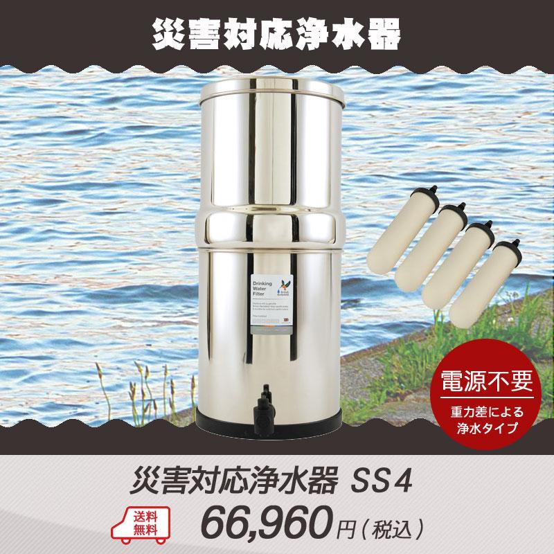 災害対応浄水器 (電源不要/防災浄水器) SS4※浄水能力:80リットル/日 (フィルター4本使用)