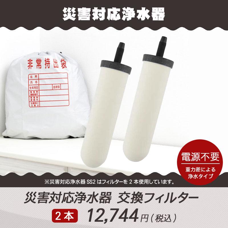 災害対応浄水器 (防災浄水器) SS2用交換フィルター(2本)セット