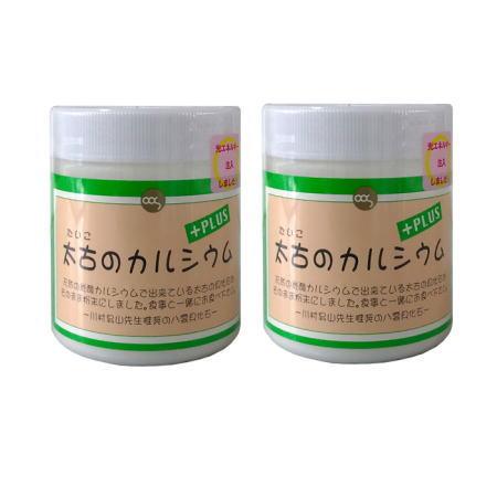 【 2個セット 送料無料 】太古のカルシウム PLUS プラス 220g唯一の善玉カルシウム ( 風貝化石カルシウム ) 100% ソマチット入り サプリメント健康補助食品