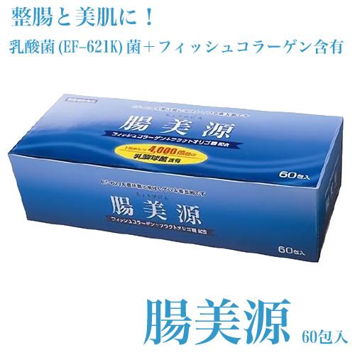 整腸と美肌に!【腸美源 ちょうびげん 60包入】新型乳酸菌(EF-621K菌)+フィッシュコラーゲン含有!美容サポート(乳酸球菌含有食品)