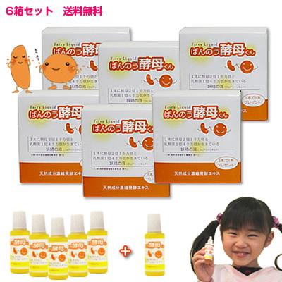 【送料無料】ばんのう酵母くん 6箱セット【お楽しみプレゼント付】アーデンモア 花粉症、目の痒み、お肌の乾燥にもおすすめ♪