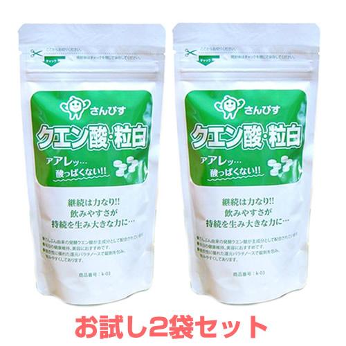 クエン酸粒白 飲みやすいクエン酸 健康食品 サプリ梅干しに含まれる 胃に優しい 酸っぱくないクエン酸 初回限定 ゆうパケットメール便配送 人気共にNo.1 2袋セット まずはお試し 記念日 35%OFF