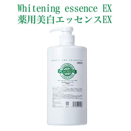 ビューティエオス 薬用美白エッセンスEX 送料無料美白を考えたマルチ美容液。目指したのは赤ちゃん肌