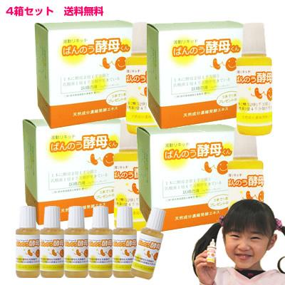 ばんのう酵母くん 4箱セット【お楽しみプレゼント付】アーデンモア 花粉対策、目の痒み、お肌の乾燥にもおすすめ♪